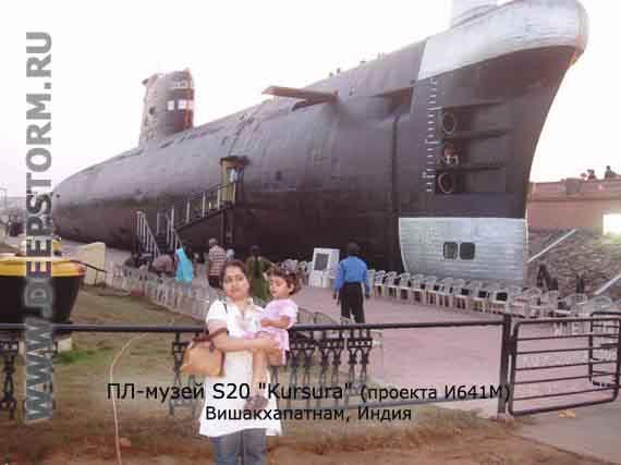 подводная лодка пр. 20120